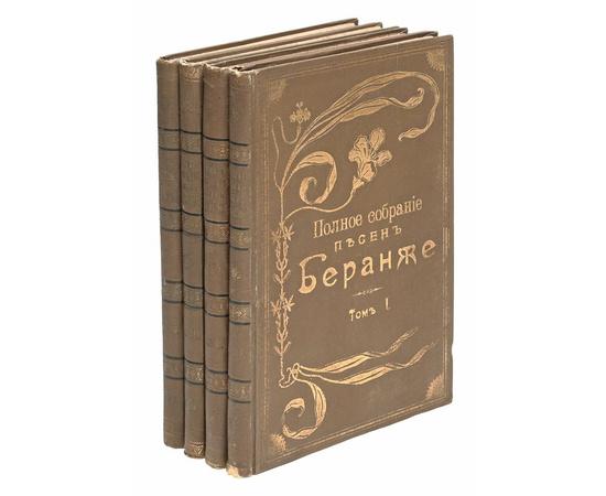 Полное собрание песен Беранже в переводе русских поэтов в 4 томах