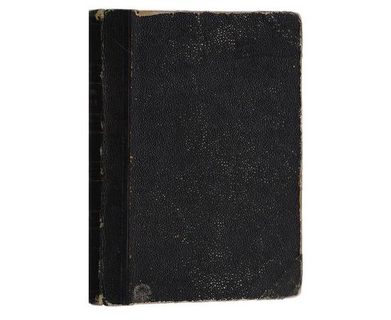 Редкость! Стихотворения С. Надсона. Первое издание первого сборника поэта