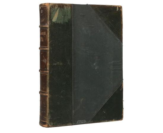 Фет А.А. Стихотворения в 2 частях (в одной книге)