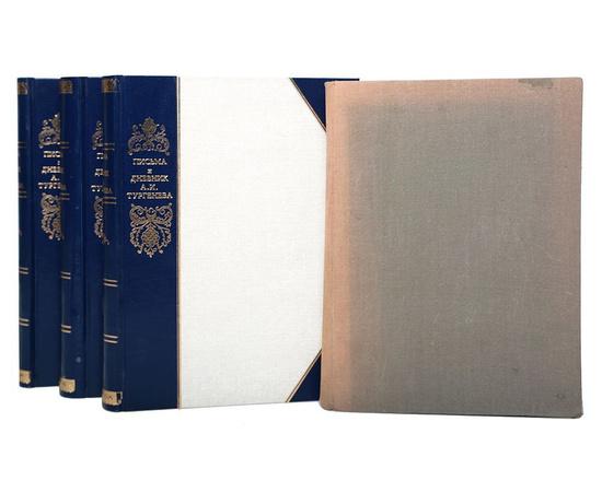 Дневники и письма Николая Ивановича Тургенева. В 3 томах (комплект из 4 книг)