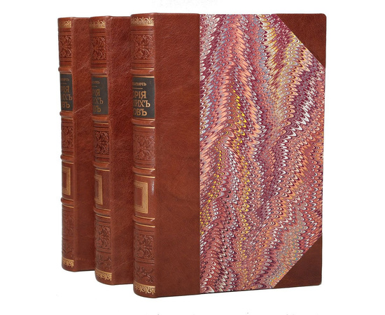 История средних веков в ее писателях и исследованиях новейших ученых. В 3 томах (комплект из 3 книг)