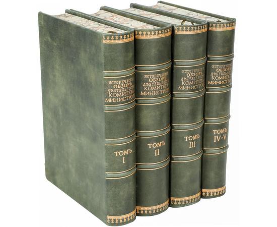 Исторический обзор деятельности Кабинета Министров (комплект из 5 книг)