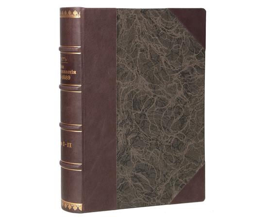 Фет А.А. Мои воспоминания (1848-1899) в 2 частях (в одной книге)