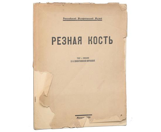 Резная кость из собрания П. И. Щукина