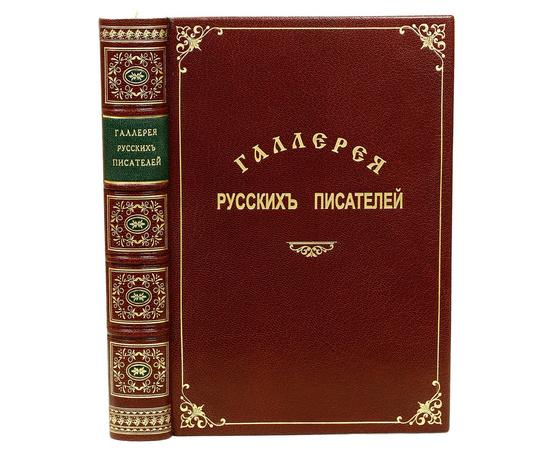 Галерея русских писателей
