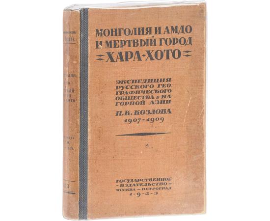 Монголия и Амдо и мертвый город Хара-Хото. Экспедиция Русского Географического Общества в Нагорной Азии 1907 - 1909 года