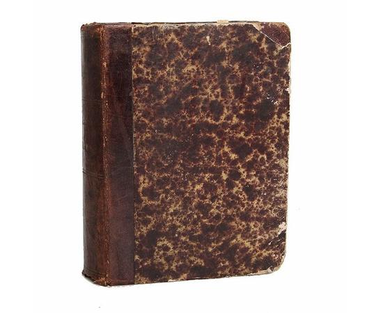 Римские письма. В 2 частях. В одной книге