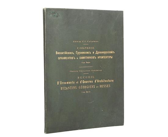 Князь Г. Г. Гагарин. Собрание византийских, грузинских и древнерусских орнаментов и памятников архитектуры