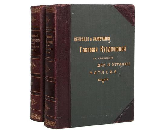 Сенсации и замечания госпожи Курдюковой за границей дан л'этранже (комплект из 2 книг)