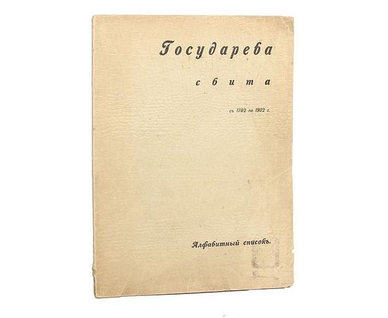 Государева свита с 1702 по 1902 гг.