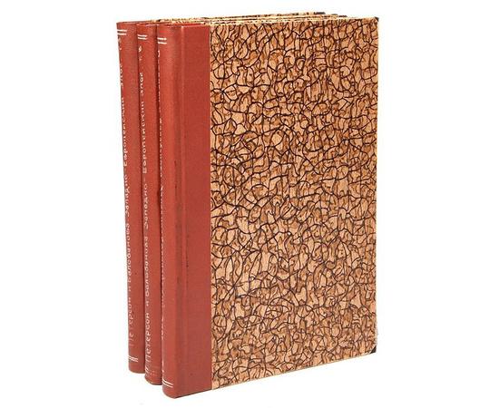 Западно-европейский эпос. В 3 томах (комплект)