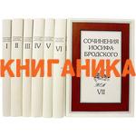 Бродский И.А. Собрание сочинений в 7 томах