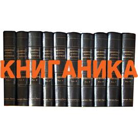 Библиотека великих писателей Брокгауз и Ефрон в 20 томах