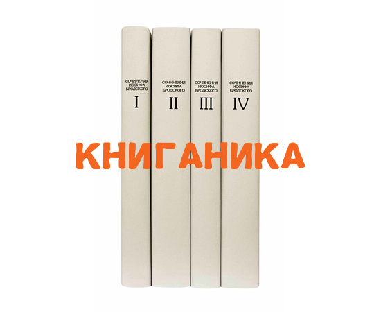 Бродский И. А. Сочинения в 4 томах