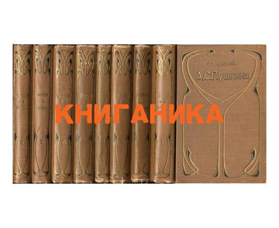 Сочинения А.С. Пушкина в 8 томах.  Собрание сочинений в 8 томах