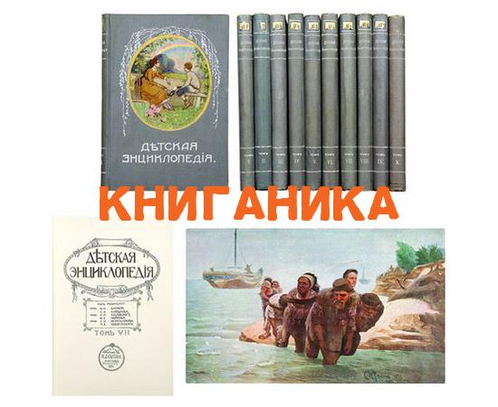 Детская энциклопедия в 10 томах (Сытин)