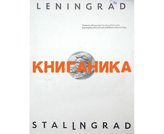 Leningrad. Stalingrad
