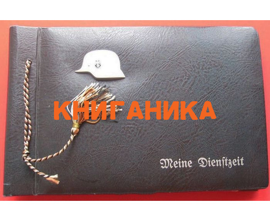 Meine Dienstzeit (Моя служба). Альбом с фотографиями летчика Люфтваффе 1939-1943 гг, Третий Рейх