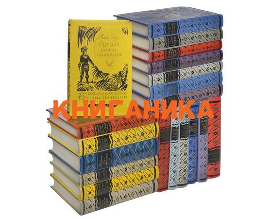 Библиотека приключений В 20 томах