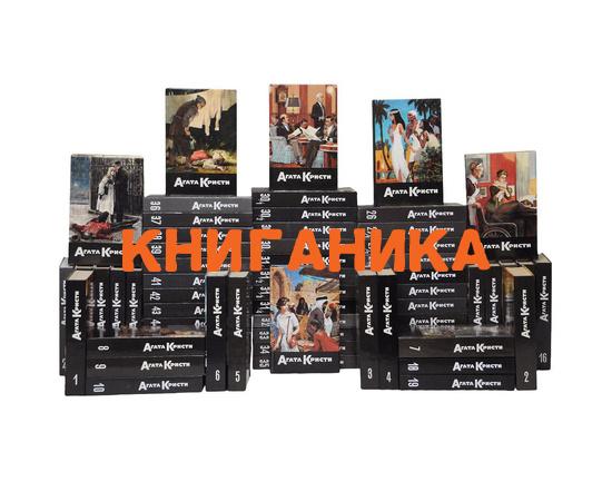 Агата Кристи Собрание сочинений (комплект из 63 книг)