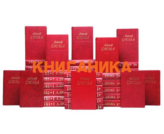 Александр Дюма. Собрание сочинений в 50 томах (комплект из 50 книг)