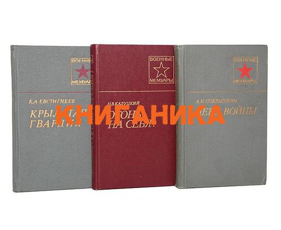 Библиотека военных мемуаров (комплект из 135 книг)