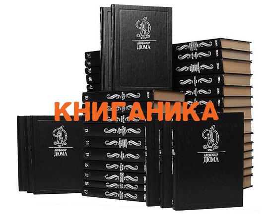Александр Дюма. Собрание сочинений (комплект из 47 книг)