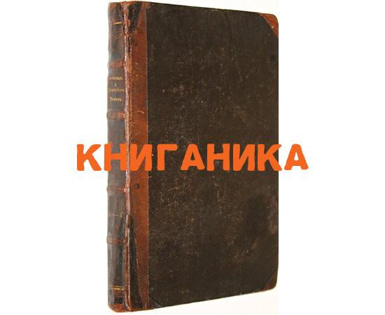 Достоевский Ф.М. Униженные и оскорбленные. Из заметок неудавшегося литератора