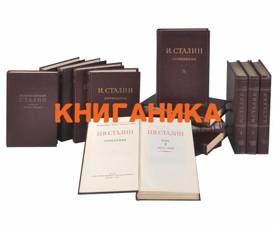 Сталин И.В. Сочинения в 13 томах