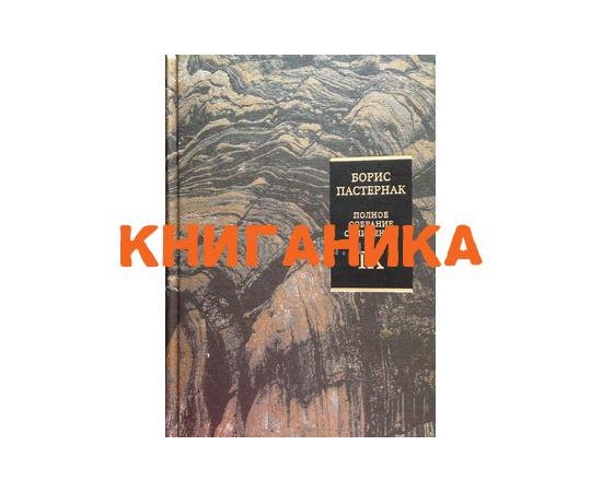 Пастернак Б.Л. Полное собрание сочинений в 11 томах