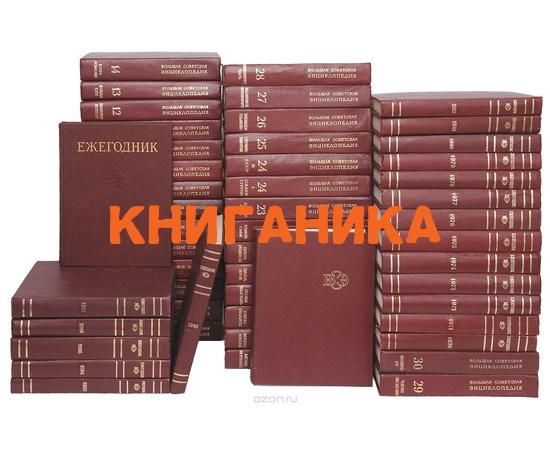 Большая Советская энциклопедия в 30 томах