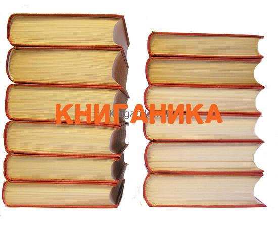 Дюма А. Собрание сочинений в 12 томах