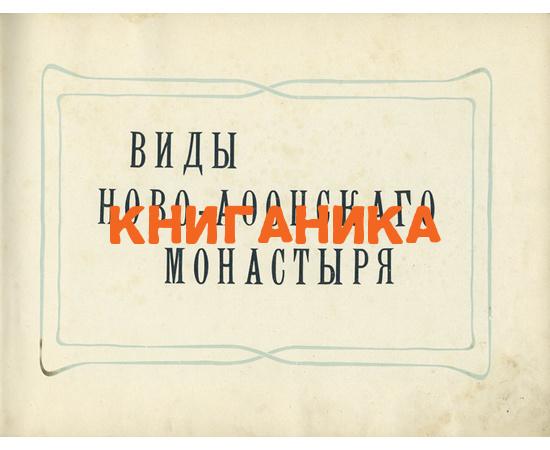 Альбом Виды Ново-Афонского монастыря.