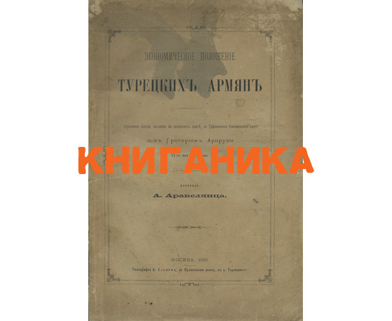 Арцруни Г. Пер. А. Аракелянц. Экономическое положение турецких армян.