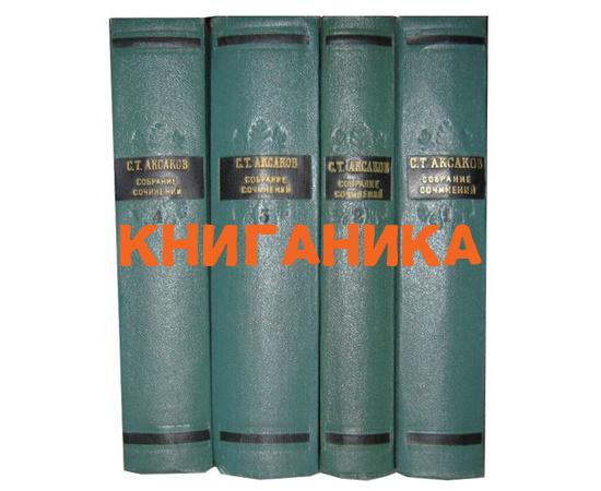 Аксаков С.Т. Собрание сочинений в 4 томах