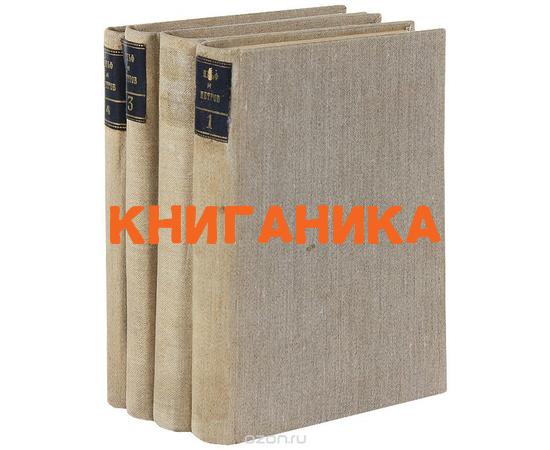 Ильф и Петров Собрание сочинений в 4 томах