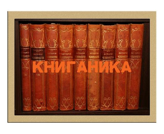 Гельмольт Г. История человечества. Всемирная история в 9 томах.