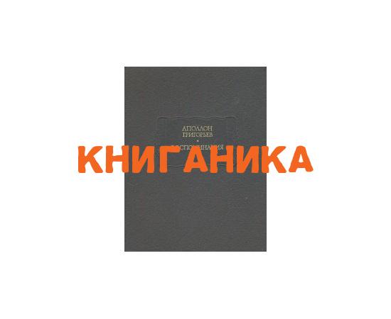 Григорьев А. Воспоминания