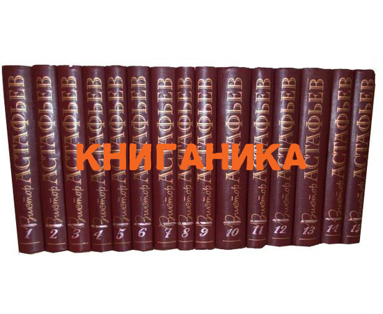 Астафьев В.П. Собрание сочинений в 15 томах (12-15 тт.)