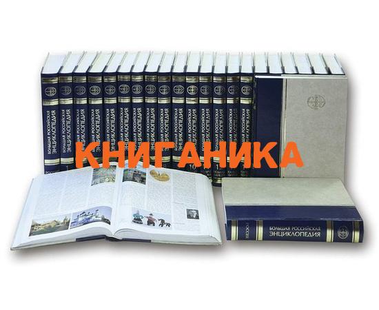 Большая Российская энциклопедия в 35 томах