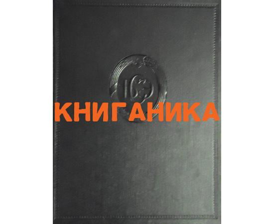 Большая Советская энциклопедия в 51 томе