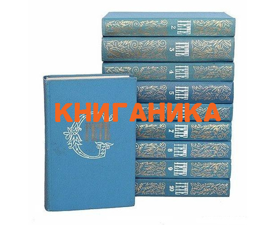 Гете И. Собрание сочинений в 10 томах