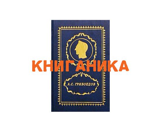 Грибоедов А.С. Полное собрание сочинений в 3 томах