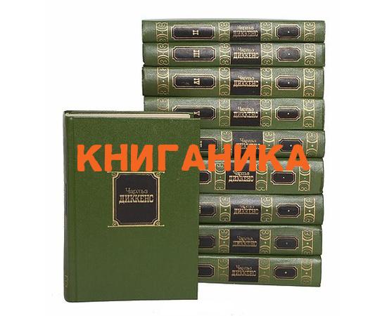Диккенс Ч. Собрание сочинений в 10 томах