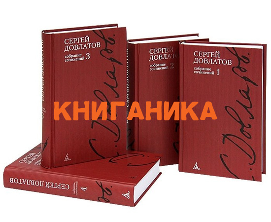 Довлатов С. Собрание сочинений в 4 томах