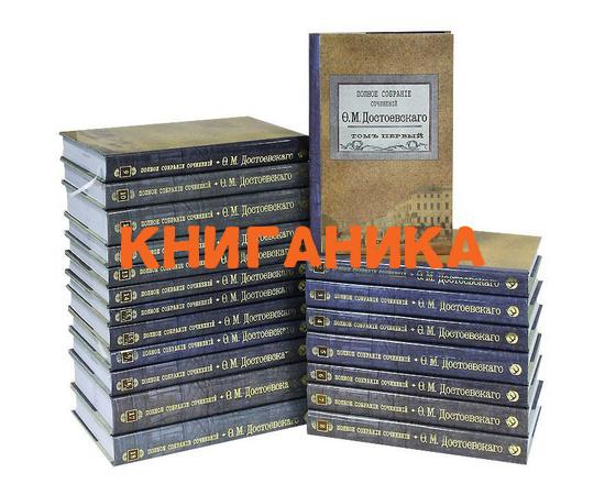 Достоевский Ф.М Полное собрание сочинений в 18 томах