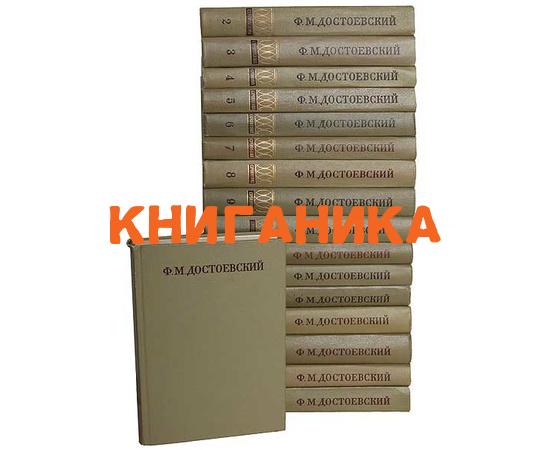 Достоевский Ф.М. Полное собрание сочинений в 30 томах