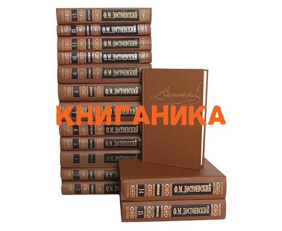 Достоевский Ф.М. Собрание сочинений в 15 томах