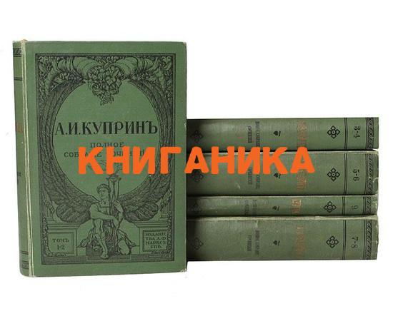 Куприн А.И. Полное собрание сочинений в 9 томах