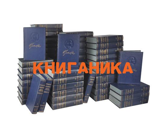 Ленин В.И. Полное собрание сочинений в 55 томах